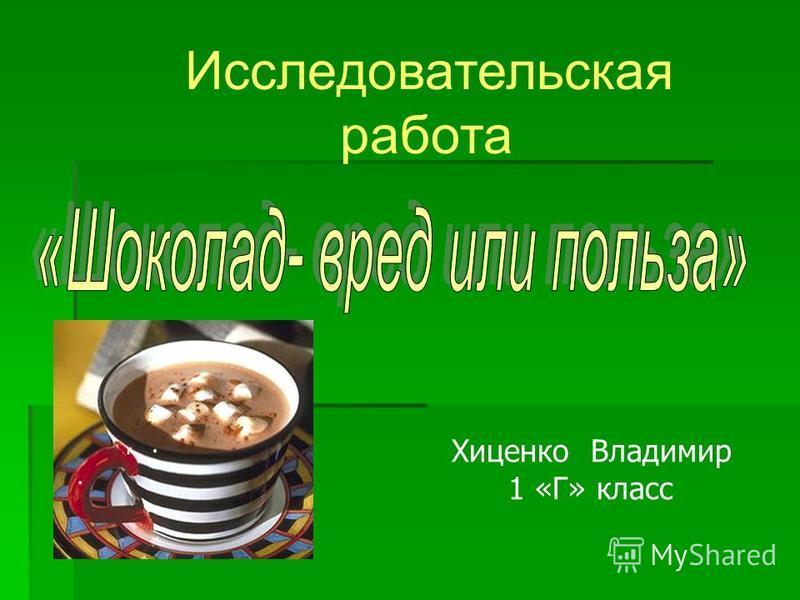 Исследовательская работа Хиценко Владимир 1 «Г» класс