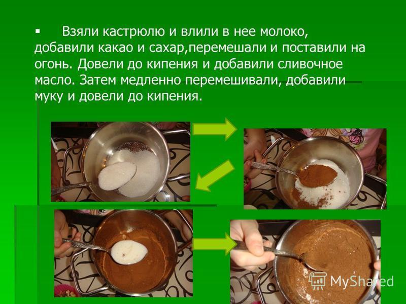 Взяли кастрюлю и влили в нее молоко, добавили какао и сахар,перемешали и поставили на огонь. Довели до кипения и добавили сливочное масло. Затем медленно перемешивали, добавили муку и довели до кипения.
