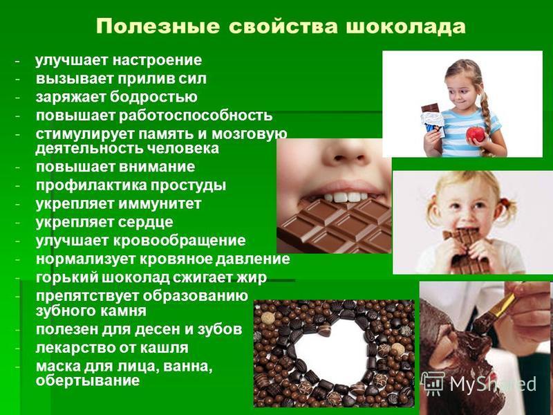 Полезные свойства шоколада - улучшает настроение - -вызывает прилив сил - -заряжает бодростью - -повышает работоспособность - -стимулирует память и мозговую деятельность человека - -повышает внимание - -профилактика простуды - -укрепляет иммунитет -