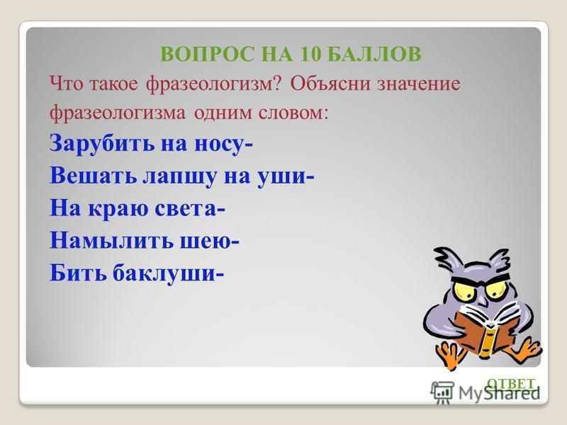 ОТВЕТ Мыльня- баня Ветродуй- вентилятор Ошейник- галстук Узилище-тюрьма Костотряс-велосипед
