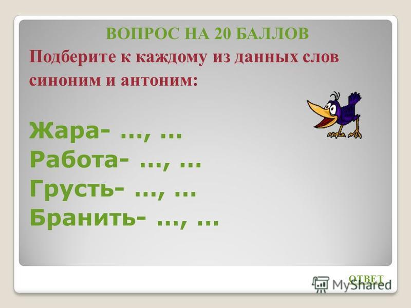 Лексика (гр. lexikуs – «относящийся к слову», logos – «учение») - это раздел науки о языке, который изучает слово и его значение.