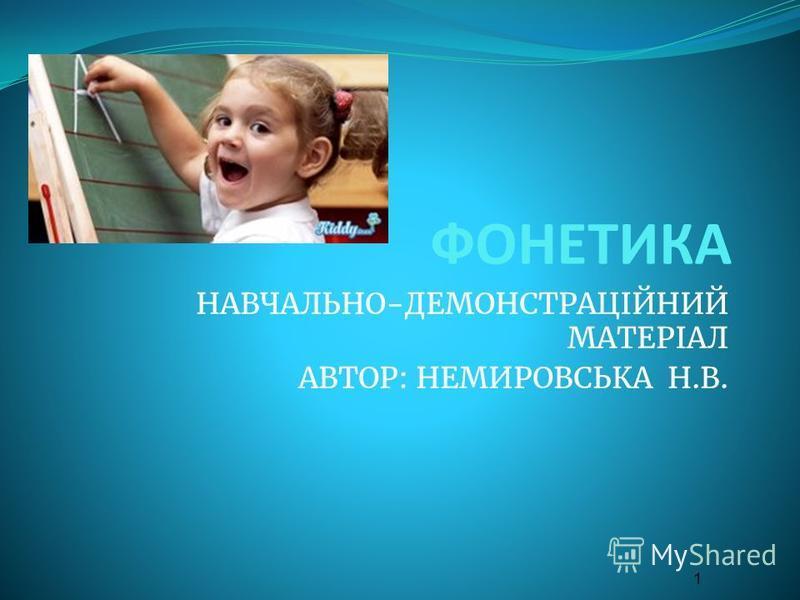 ФОНЕТИКА НАВЧАЛЬНО-ДЕМОНСТРАЦІЙНИЙ МАТЕРІАЛ АВТОР: НЕМИРОВСЬКА Н.В. 1