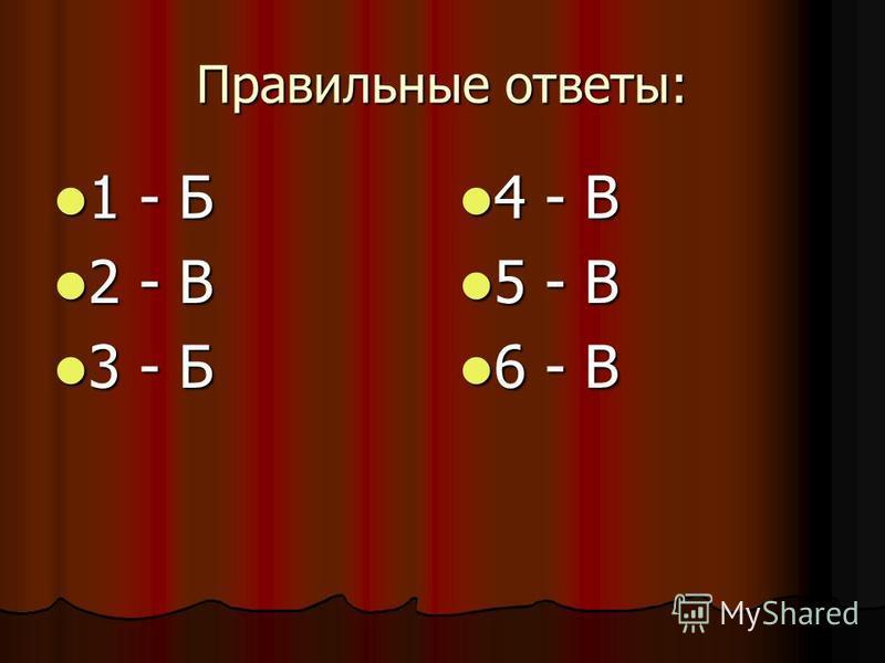 Правильные ответы: 1 - Б 1 - Б 2 - В 2 - В 3 - Б 3 - Б 4 - В 4 - В 5 - В 5 - В 6 - В 6 - В