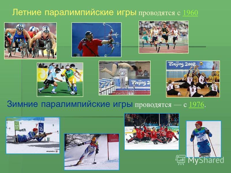 Летние параолимпийские игры проводятся с 19601960 Зимние параолимпийские игры проводятся с 1976.1976