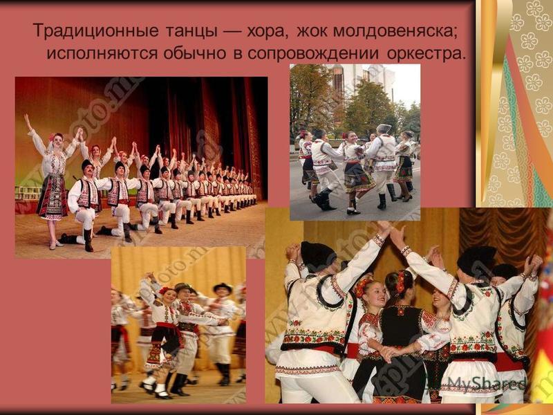 Традиционные танцы хора, жек молдовеняска; исполняются обычно в сопровождении оркестра.