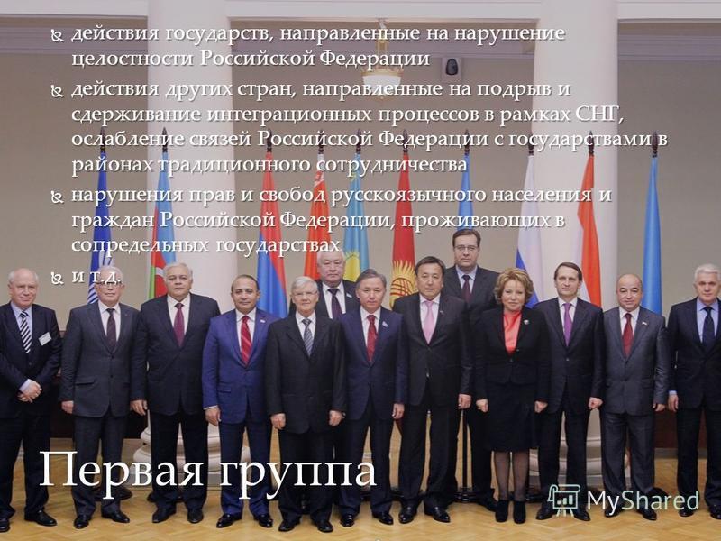 действия государств, направленные на нарушение целостности Российской Федерации действия государств, направленные на нарушение целостности Российской Федерации действия других стран, направленные на подрыв и сдерживание интеграционных процессов в рам