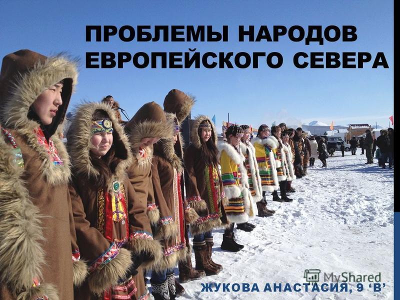 ПРОБЛЕМЫ НАРОДОВ ЕВРОПЕЙСКОГО СЕВЕРА ЖУКОВА АНАСТАСИЯ, 9 В