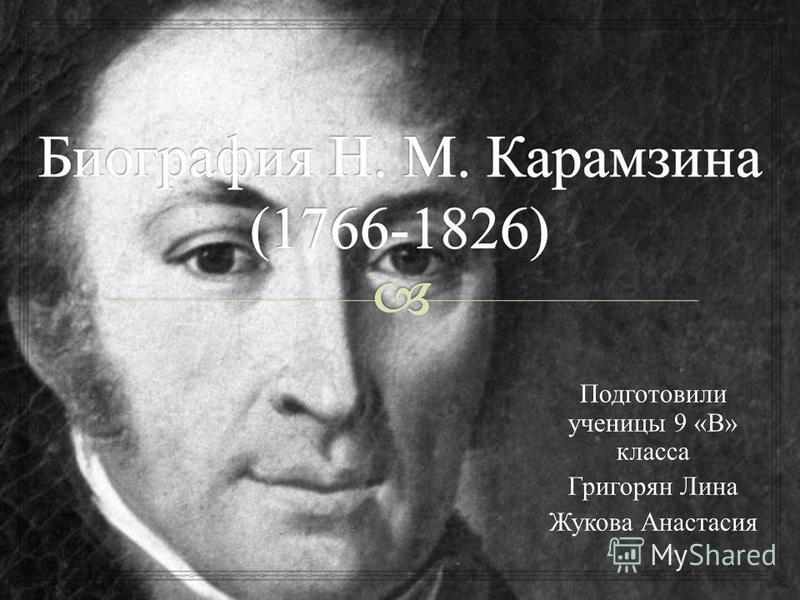 Подготовили ученицы 9 « В » класса Григорян Лина Жукова Анастасия