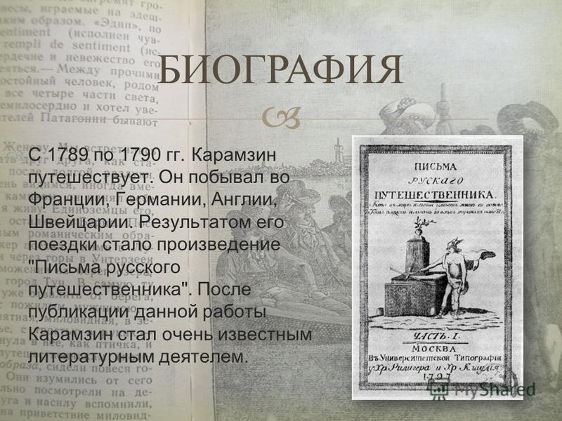 С 1789 по 1790 гг. Карамзин путешествует. Он побывал во Франции, Германии, Англии, Швейцарии. Результатом его поездки стало произведение