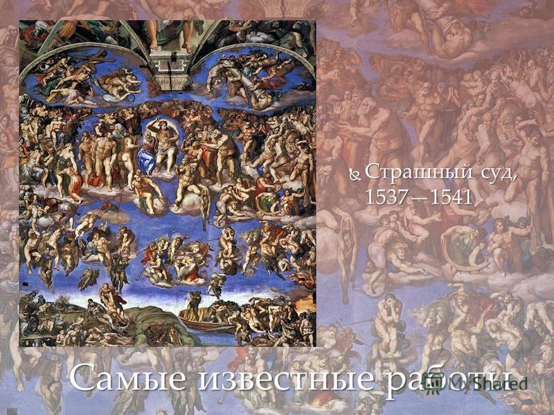 Страшный суд, 15371541 Страшный суд, 15371541 Самые известные работы