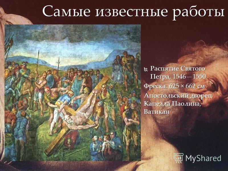 Распятие Святого Петра, 15461550 Распятие Святого Петра, 15461550 Фреска. 625 × 662 см Апостольский дворец Капелла Паолина, Ватикан Самые известные работы