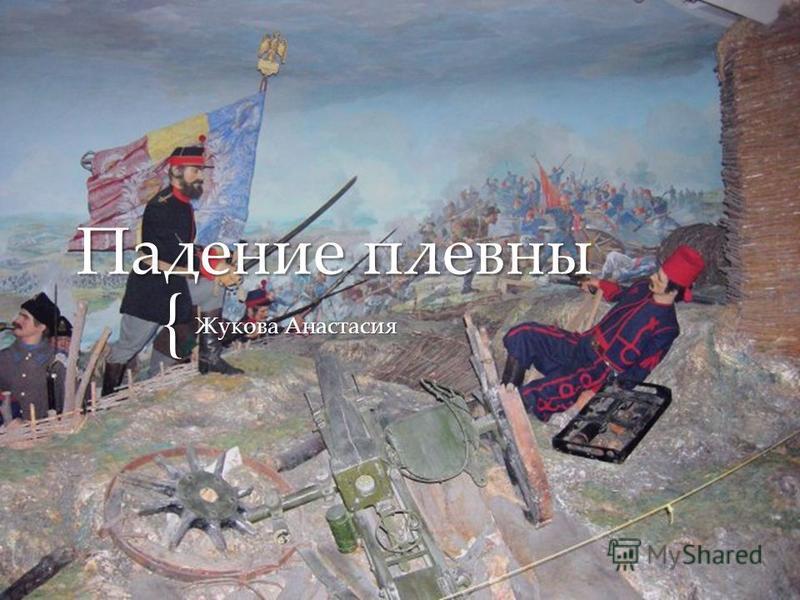 { Падение плевны Жукова Анастасия