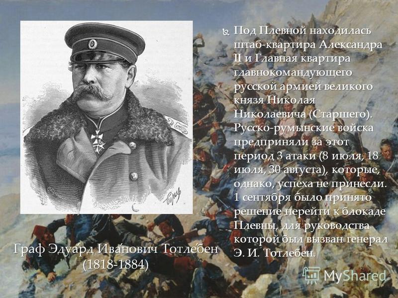 Под Плевной находилась штаб-квартира Александра II и Главная квартира главнокомандующего русской армией великого князя Николая Николаевича (Старшего). Русско-румынские войска предприняли за этот период 3 атаки (8 июля, 18 июля, 30 августа), которые,