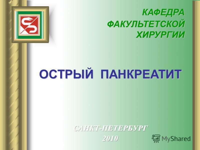 КАФЕДРА ФАКУЛЬТЕТСКОЙ ХИРУРГИИ ОСТРЫЙ ПАНКРЕАТИТ
