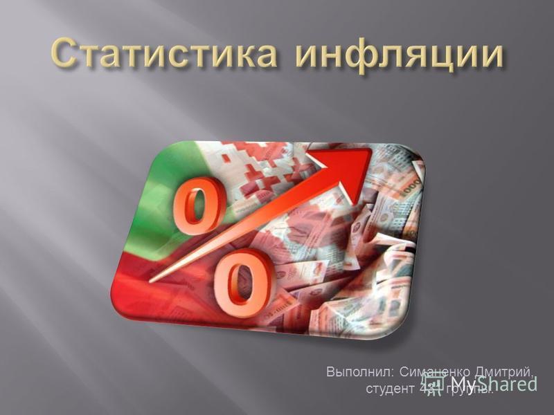 Выполнил: Симаненко Дмитрий, студент 431 группы.
