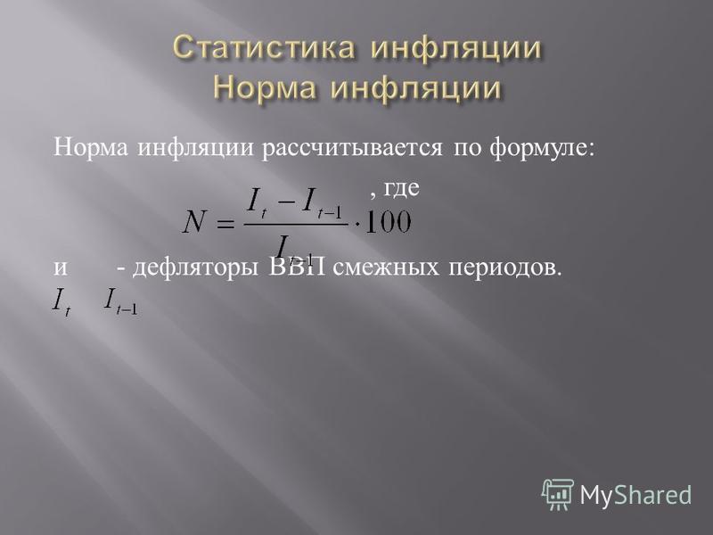 Норма инфляции рассчитывается по формуле :, где и - дефляторы ВВП смежных периодов.