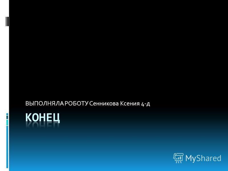 ВЫПОЛНЯЛА РОБОТУ Сенникова Ксения 4-д