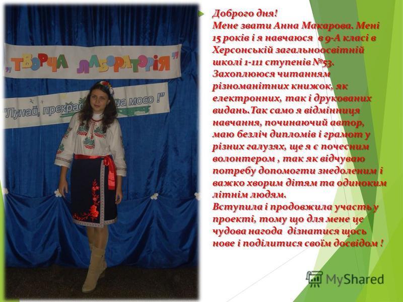 Анна Макарова Учасниця проекту «School - BookCrossing»