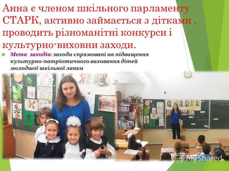 Анна організувала і провела захоплюючу екскурсію для малюків дорогами казок. Мета екскурсії: Прищепити любов до читання дітям 1-4 класів. Мета екскурсії: Прищепити любов до читання дітям 1-4 класів.