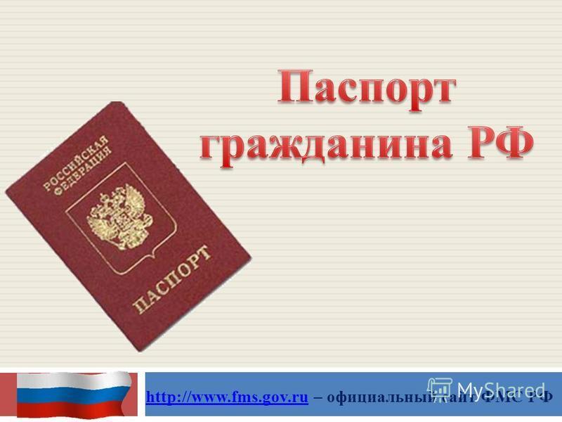 http://www.fms.gov.ruhttp://www.fms.gov.ru – официальный сайт ФМС РФ