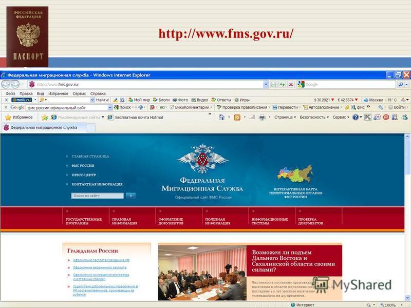 http://www.fms.gov.ru/