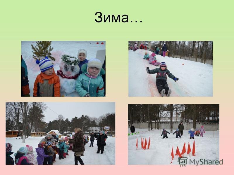 Зима…