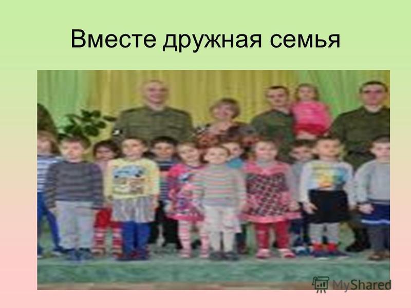 Вместе дружная семья