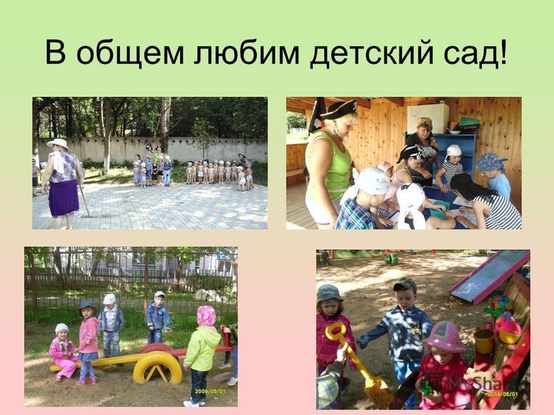 В общем любим детский сад!