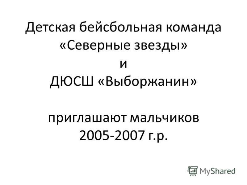 Детская бейсбольная команда «Северные звезды» и ДЮСШ «Выборжанин» приглашают мальчиков 2005-2007 г.р.