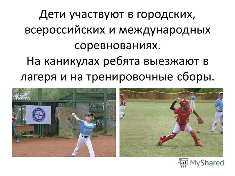 Дети участвуют в городских, всероссийских и международных соревнованиях. На каникулах ребята выезжают в лагеря и на тренировочные сборы.