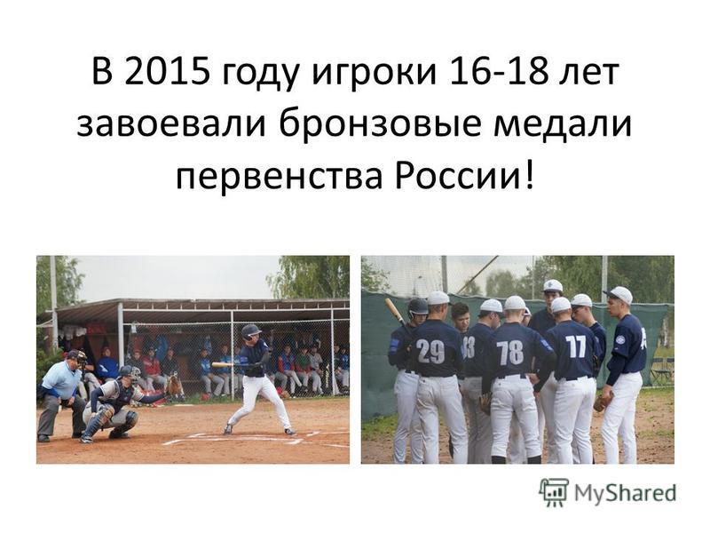 В 2015 году игроки 16-18 лет завоевали бронзовые медали первенства России!