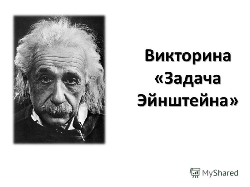 Викторина «Задача Эйнштейна»