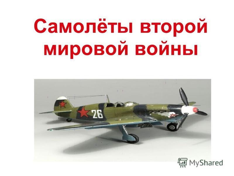 Самолёты второй мировой войны