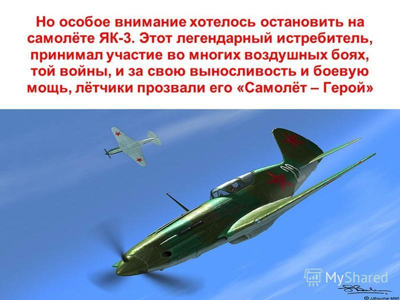 April 8, 2016Henkel Engels / I. Novokshonova4 Но особое внимание хотелось остановить на самолёте ЯК-3. Этот легендарный истребитель, принимал участие во многих воздушных боях, той войны, и за свою выносливость и боевую мощь, лётчики прозвали его «Сам