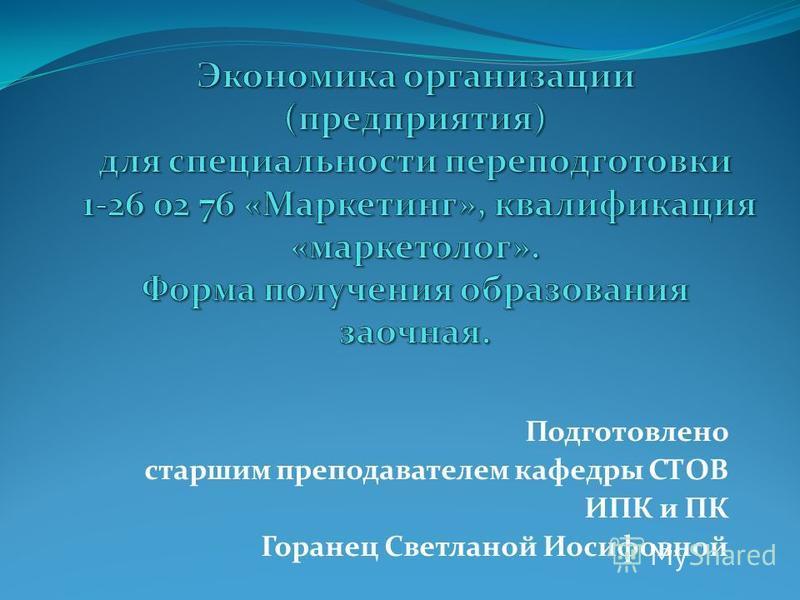Подготовлено старшим преподавателем кафедры СТОВ ИПК и ПК Горанец Светланой Иосифовной