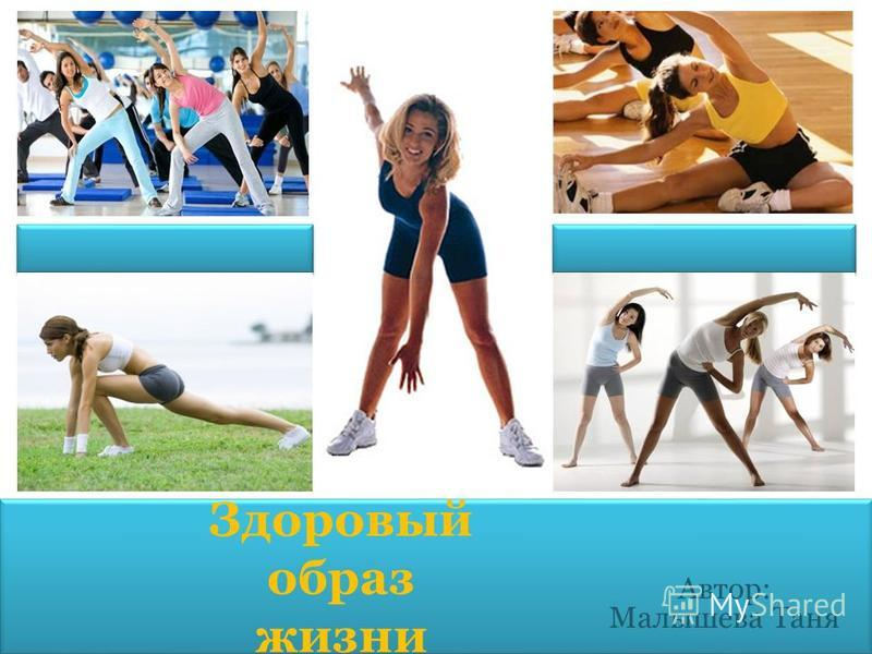 Здоровый образ жизни Автор: Малышева Таня