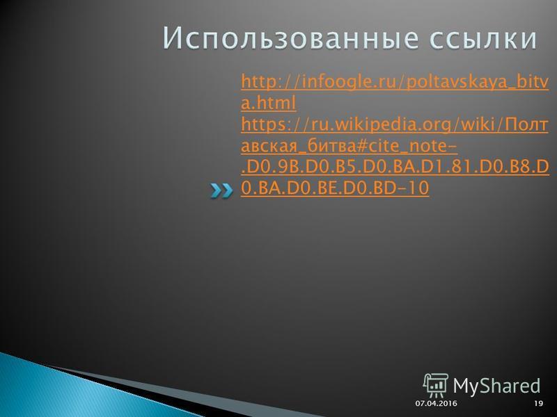 http://infoogle.ru/poltavskaya_bitv a.html https://ru.wikipedia.org/wiki/Полт невская_битва#cite_note-.D0.9B.D0.B5.D0.BA.D1.81.D0.B8. D 0.BA.D0.BE.D0.BD-10 07.04.2016 19
