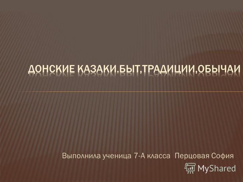Выполнила ученица 7-А класса Перцовая София
