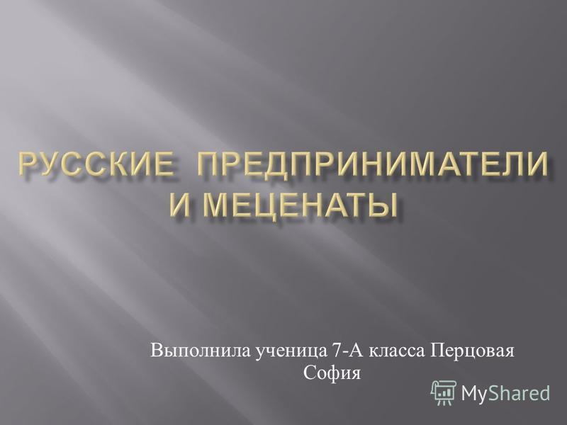 Выполнила ученица 7- А класса Перцовая София