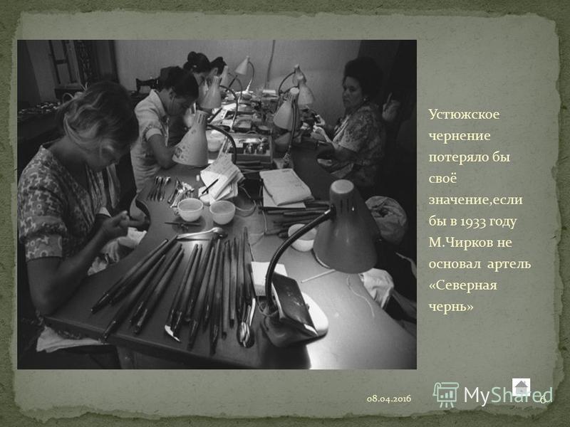 Устюжское чернение потеряло бы своё значение,если бы в 1933 году М.Чирков не основал артель «Северная чернь» 6 08.04.2016