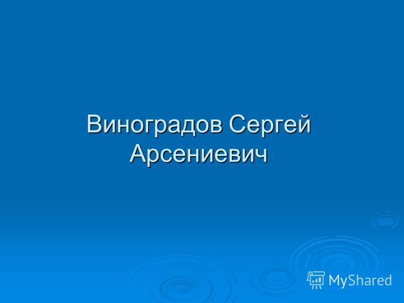 Виноградов Сергей Арсениевич