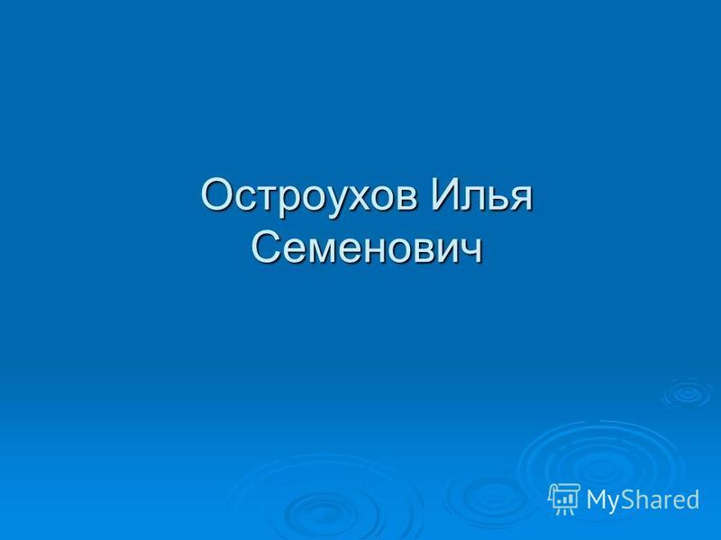 Остроухов Илья Семенович