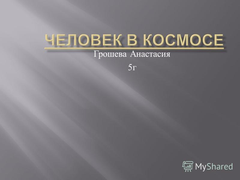 Грошева Анастасия 5 г