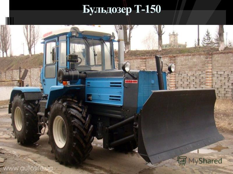 Бульдозер Т-150
