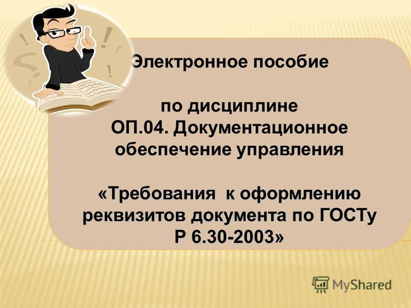 Электронное пособие по дисциплине ОП.04. Документационное обеспечение управления «Требования к оформлению реквизитов документа по ГОСТу Р 6.30-2003»