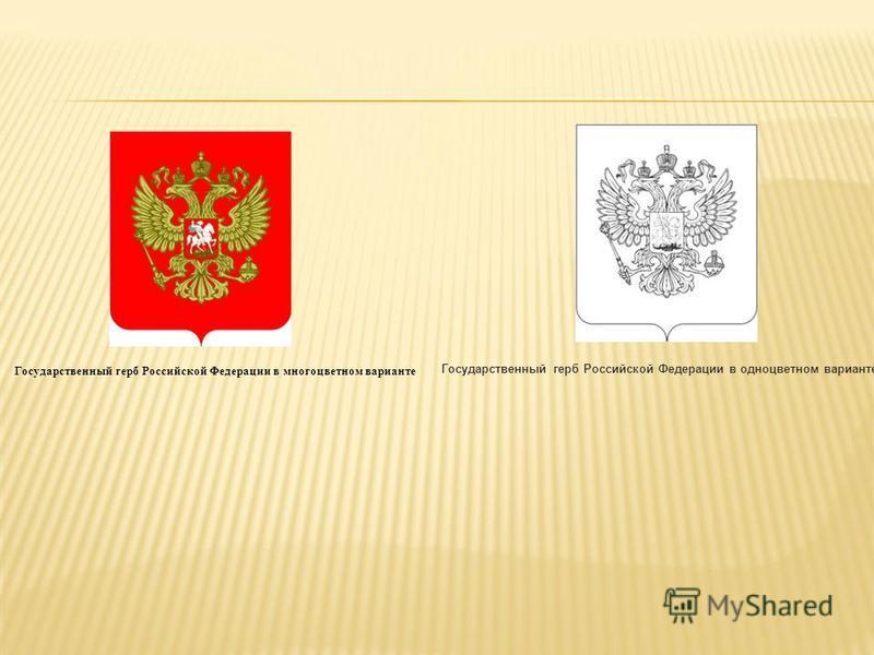 Государственный герб Российской Федерации в одноцветном варианте Государственный герб Российской Федерации в многоцветном варианте