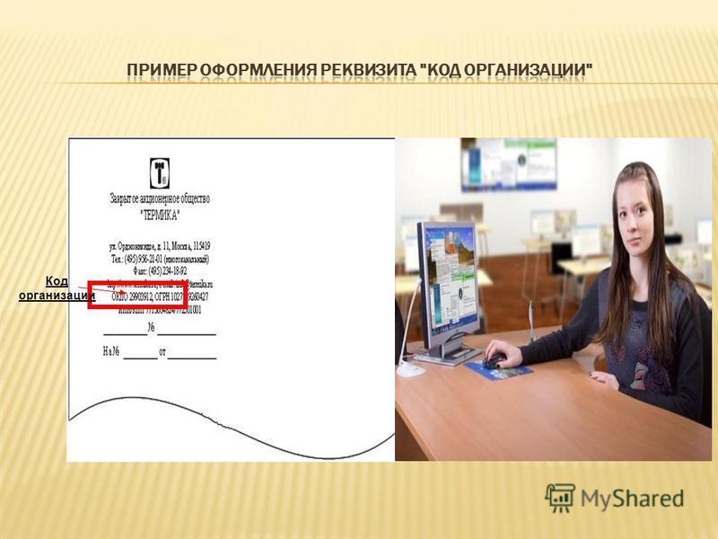 Код организации