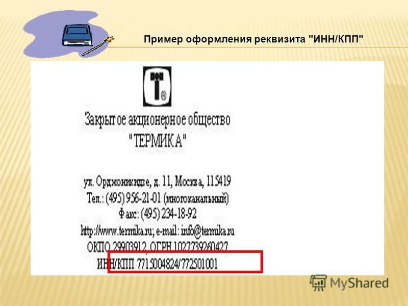 Пример оформления реквизита ИНН/КПП