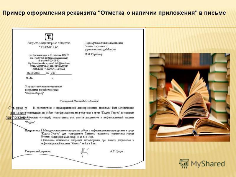 Пример оформления реквизита Отметка о наличии приложения в письме Отметка о наличии приложения