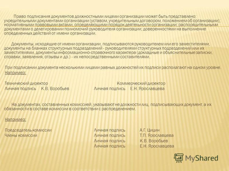 Право подписания документов должностными лицами организации может быть представлено: учредительными документами организации (уставом, учредительным договором, положением об организации); нормативными правовыми актами, определяющими порядок деятельнос